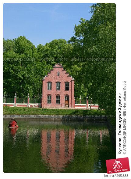 Кусково. Голландский домик, фото № 295883, снято 18 мая 2008 г. (c) АЛЕКСАНДР МИХЕИЧЕВ / Фотобанк Лори