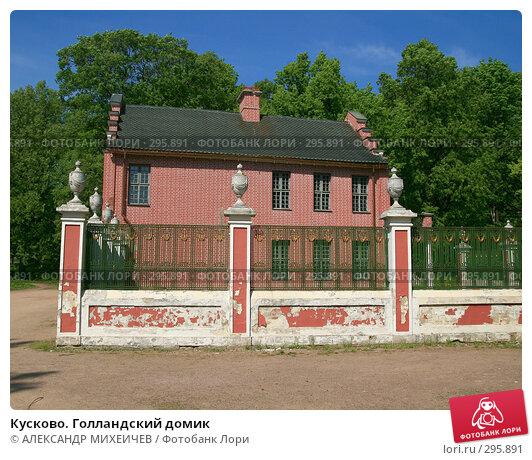 Купить «Кусково. Голландский домик», фото № 295891, снято 18 мая 2008 г. (c) АЛЕКСАНДР МИХЕИЧЕВ / Фотобанк Лори