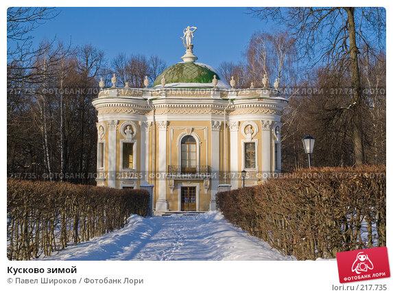 Кусково зимой, эксклюзивное фото № 217735, снято 27 января 2008 г. (c) Павел Широков / Фотобанк Лори