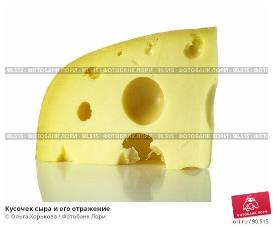 Кусочек сыра и его отражение, фото № 90515, снято 14 сентября 2007 г. (c) Ольга Хорькова / Фотобанк Лори