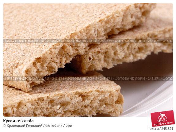 Кусочки хлеба, фото № 245871, снято 10 ноября 2004 г. (c) Кравецкий Геннадий / Фотобанк Лори