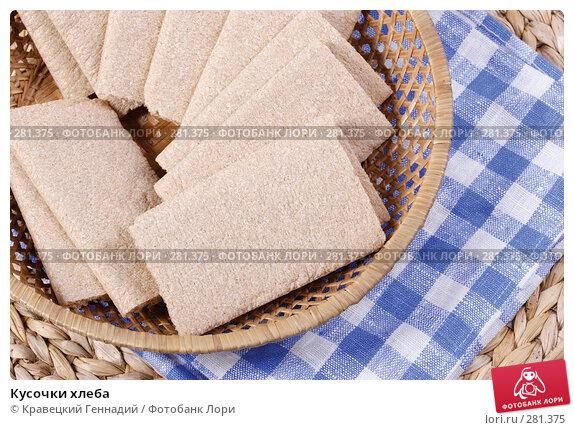 Кусочки хлеба, фото № 281375, снято 10 ноября 2004 г. (c) Кравецкий Геннадий / Фотобанк Лори