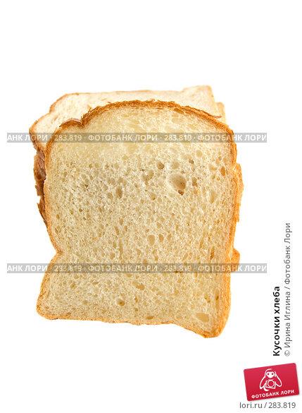 Кусочки хлеба, фото № 283819, снято 9 мая 2008 г. (c) Ирина Иглина / Фотобанк Лори