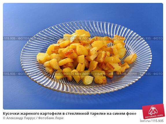 Кусочки жареного картофеля в стеклянной тарелке на синем фоне, фото № 115935, снято 9 сентября 2007 г. (c) Александр Паррус / Фотобанк Лори