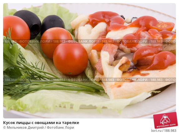 Кусок пиццы с овощами на тарелке, фото № 188983, снято 27 января 2008 г. (c) Мельников Дмитрий / Фотобанк Лори