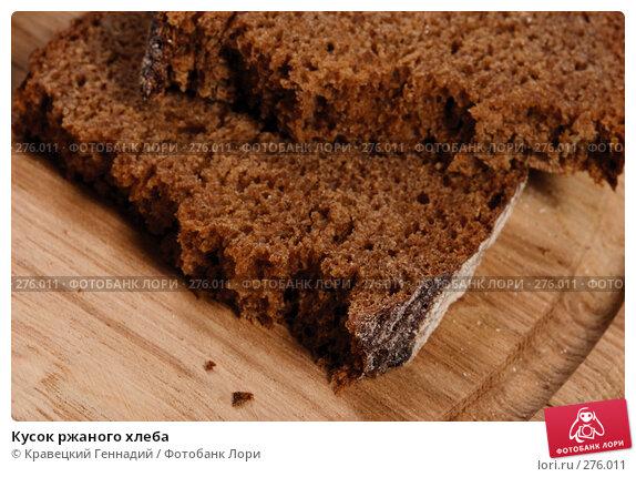 Кусок ржаного хлеба, фото № 276011, снято 12 ноября 2004 г. (c) Кравецкий Геннадий / Фотобанк Лори