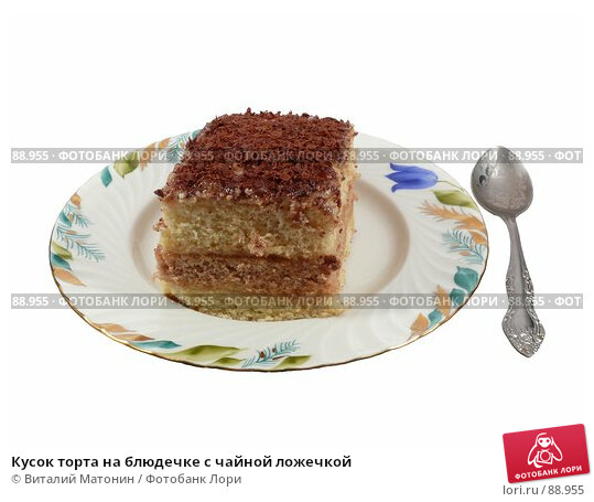 Кусок торта на блюдечке с чайной ложечкой, фото № 88955, снято 27 сентября 2007 г. (c) Виталий Матонин / Фотобанк Лори