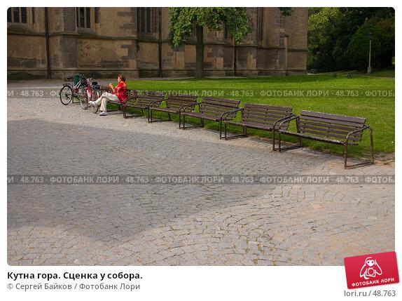 Кутна гора. Сценка у собора., фото № 48763, снято 14 августа 2005 г. (c) Сергей Байков / Фотобанк Лори