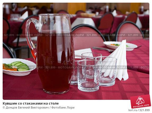 Кувшин со стаканами на столе, фото № 321899, снято 15 февраля 2008 г. (c) Донцов Евгений Викторович / Фотобанк Лори