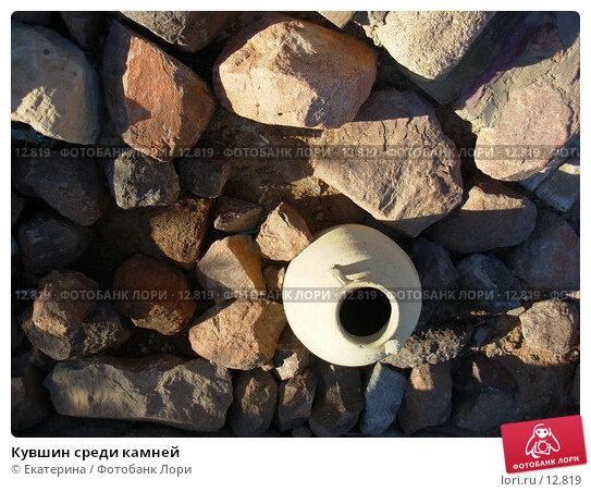 Купить «Кувшин среди камней», фото № 12819, снято 7 ноября 2006 г. (c) Екатерина / Фотобанк Лори