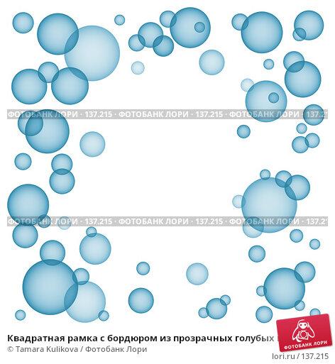 Квадратная рамка с бордюром из прозрачных голубых пузырей (обработанный фрактал), иллюстрация № 137215 (c) Tamara Kulikova / Фотобанк Лори