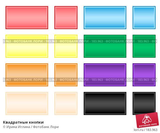 Квадратные кнопки, иллюстрация № 183963 (c) Ирина Иглина / Фотобанк Лори