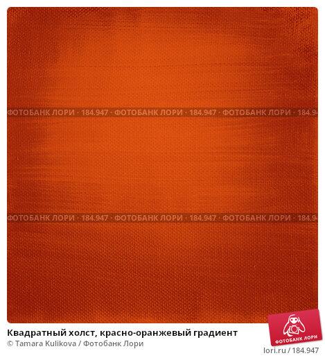 Квадратный холст, красно-оранжевый градиент, фото № 184947, снято 24 сентября 2017 г. (c) Tamara Kulikova / Фотобанк Лори