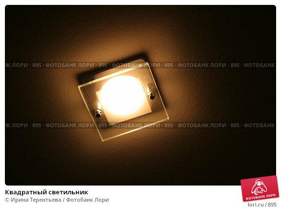 Квадратный светильник, эксклюзивное фото № 895, снято 8 октября 2005 г. (c) Ирина Терентьева / Фотобанк Лори