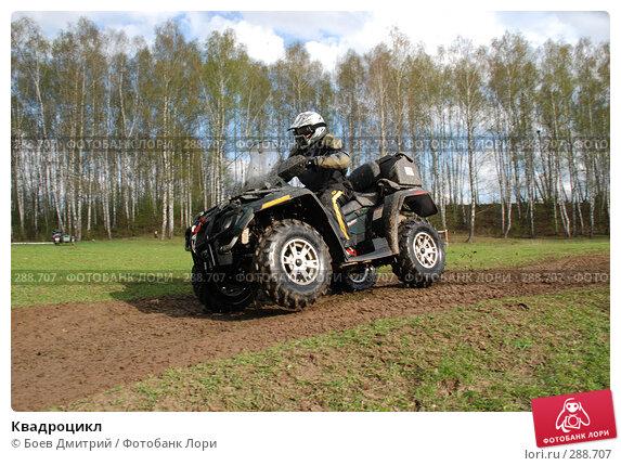 Квадроцикл, фото № 288707, снято 19 апреля 2008 г. (c) Боев Дмитрий / Фотобанк Лори
