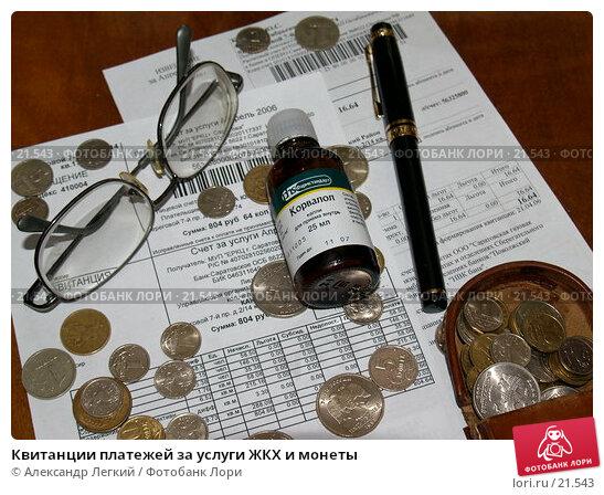 Квитанции платежей за услуги ЖКХ и монеты, фото № 21543, снято 6 марта 2007 г. (c) Александр Легкий / Фотобанк Лори