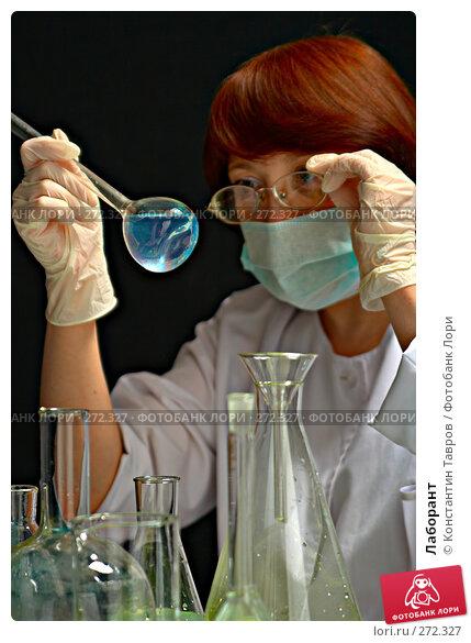 Лаборант, фото № 272327, снято 3 апреля 2008 г. (c) Константин Тавров / Фотобанк Лори