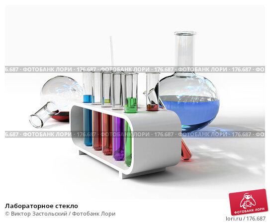 Лабораторное стекло, иллюстрация № 176687 (c) Виктор Застольский / Фотобанк Лори