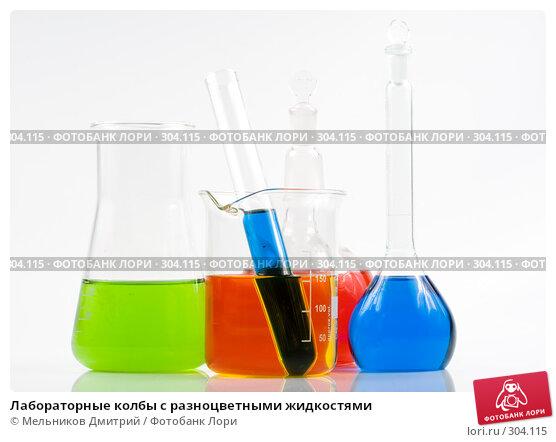 Купить «Лабораторные колбы с разноцветными жидкостями», фото № 304115, снято 15 апреля 2008 г. (c) Мельников Дмитрий / Фотобанк Лори