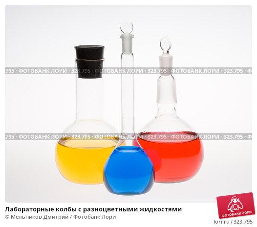 Лабораторные колбы с разноцветными жидкостями, фото № 323795, снято 11 июня 2008 г. (c) Мельников Дмитрий / Фотобанк Лори