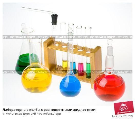 Купить «Лабораторные колбы с разноцветными жидкостями», фото № 323799, снято 11 июня 2008 г. (c) Мельников Дмитрий / Фотобанк Лори