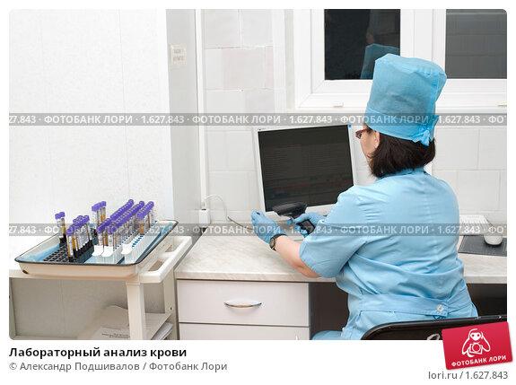 Купить «Лабораторный анализ крови», фото № 1627843, снято 6 апреля 2010 г. (c) Александр Подшивалов / Фотобанк Лори