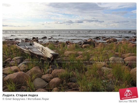 Купить «Ладога. Старая лодка», фото № 78975, снято 18 августа 2007 г. (c) Олег Безручко / Фотобанк Лори