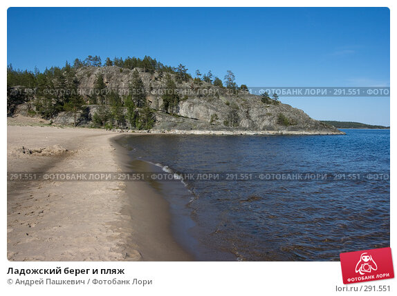 Ладожский берег и пляж, фото № 291551, снято 2 июня 2007 г. (c) Андрей Пашкевич / Фотобанк Лори