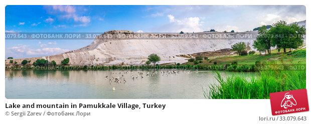 Купить «Lake and mountain in Pamukkale Village, Turkey», фото № 33079643, снято 15 июля 2019 г. (c) Sergii Zarev / Фотобанк Лори