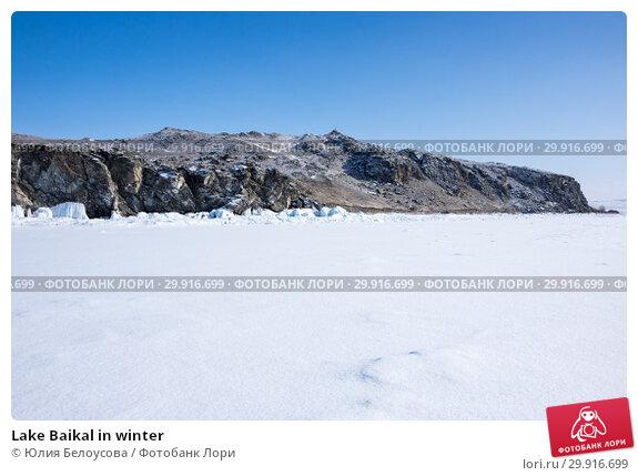 Купить «Lake Baikal in winter», фото № 29916699, снято 6 марта 2017 г. (c) Юлия Белоусова / Фотобанк Лори