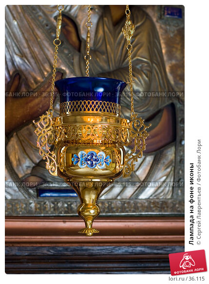 Купить «Лампада на фоне иконы», фото № 36115, снято 26 апреля 2007 г. (c) Сергей Лаврентьев / Фотобанк Лори