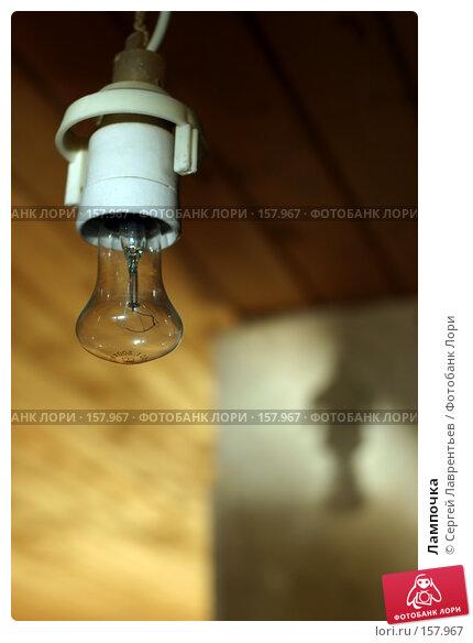 Лампочка, фото № 157967, снято 21 августа 2004 г. (c) Сергей Лаврентьев / Фотобанк Лори