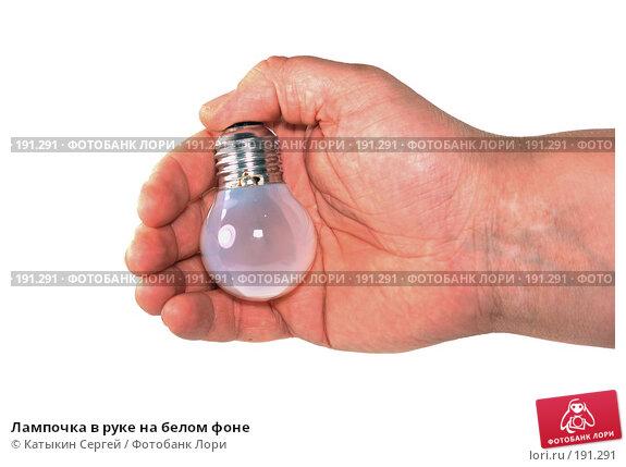 Лампочка в руке на белом фоне, фото № 191291, снято 16 декабря 2007 г. (c) Катыкин Сергей / Фотобанк Лори