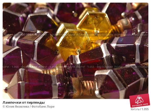 Лампочки от гирлянды, фото № 1055, снято 7 марта 2006 г. (c) Юлия Яковлева / Фотобанк Лори