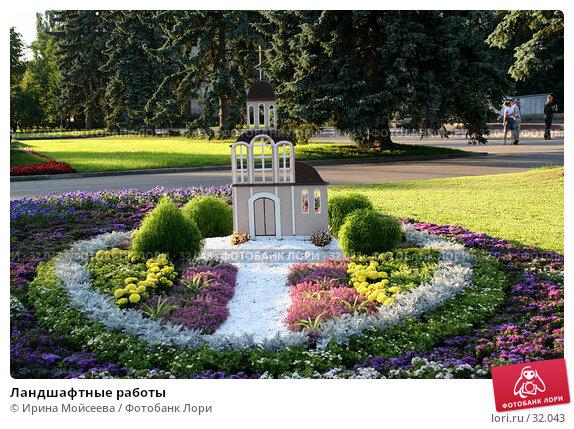 Ландшафтные работы, эксклюзивное фото № 32043, снято 4 августа 2005 г. (c) Ирина Мойсеева / Фотобанк Лори