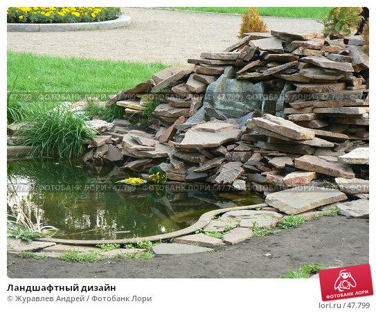 Ландшафтный дизайн, эксклюзивное фото № 47799, снято 2 сентября 2006 г. (c) Журавлев Андрей / Фотобанк Лори