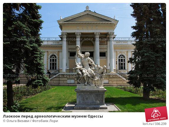 Лаокоон перед археологическим музеем Одессы, эксклюзивное фото № 336239, снято 30 мая 2008 г. (c) Ольга Визави / Фотобанк Лори