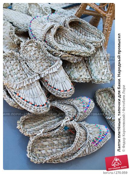 Купить «Лапти плетёные, тапочки для бани. Народный промысел», фото № 270059, снято 1 мая 2008 г. (c) Федор Королевский / Фотобанк Лори