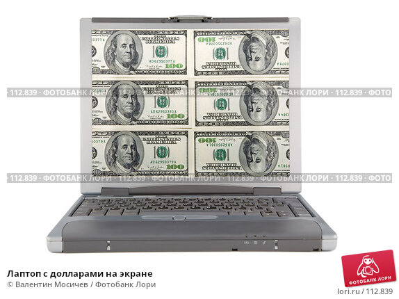 Лаптоп с долларами на экране, фото № 112839, снято 16 февраля 2007 г. (c) Валентин Мосичев / Фотобанк Лори