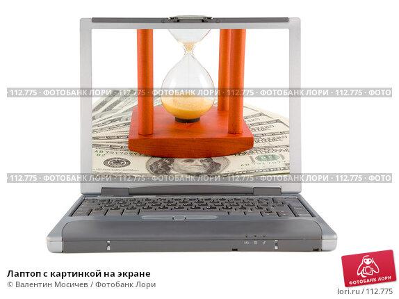 Лаптоп с картинкой на экране, фото № 112775, снято 16 февраля 2007 г. (c) Валентин Мосичев / Фотобанк Лори