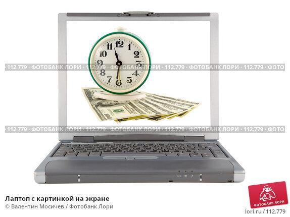 Лаптоп с картинкой на экране, фото № 112779, снято 16 февраля 2007 г. (c) Валентин Мосичев / Фотобанк Лори