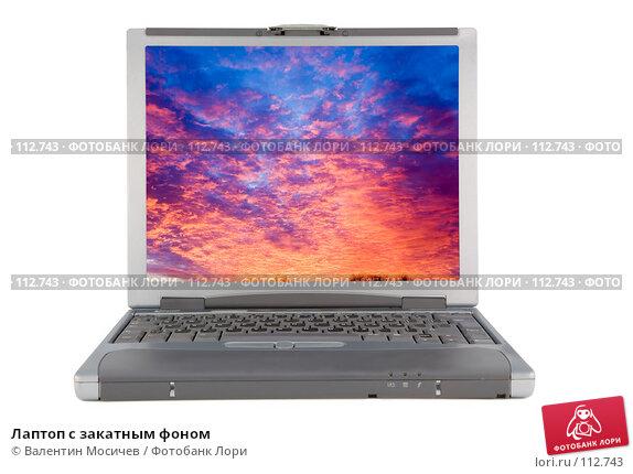 Лаптоп с закатным фоном, фото № 112743, снято 16 февраля 2007 г. (c) Валентин Мосичев / Фотобанк Лори