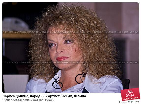 Лариса Долина, народный артист России, певица, фото № 292127, снято 26 апреля 2008 г. (c) Андрей Старостин / Фотобанк Лори