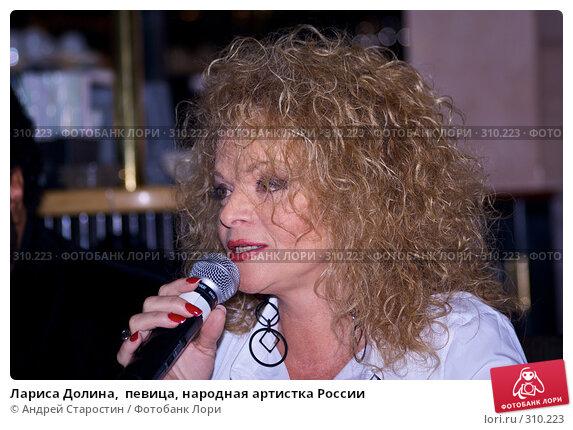 Лариса Долина,  певица, народная артистка России, фото № 310223, снято 26 апреля 2008 г. (c) Андрей Старостин / Фотобанк Лори
