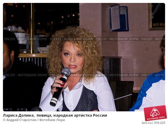 Лариса Долина,  певица, народная артистка России, фото № 310231, снято 26 апреля 2008 г. (c) Андрей Старостин / Фотобанк Лори