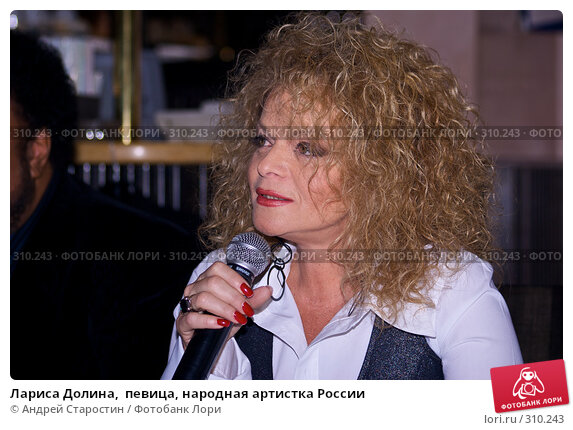Лариса Долина,  певица, народная артистка России, фото № 310243, снято 26 апреля 2008 г. (c) Андрей Старостин / Фотобанк Лори