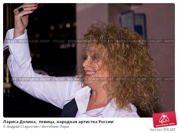 Лариса Долина,  певица, народная артистка России, фото № 310247, снято 26 апреля 2008 г. (c) Андрей Старостин / Фотобанк Лори