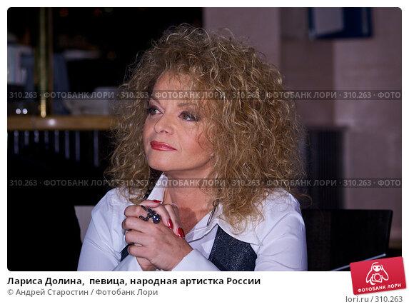 Купить «Лариса Долина,  певица, народная артистка России», фото № 310263, снято 26 апреля 2008 г. (c) Андрей Старостин / Фотобанк Лори