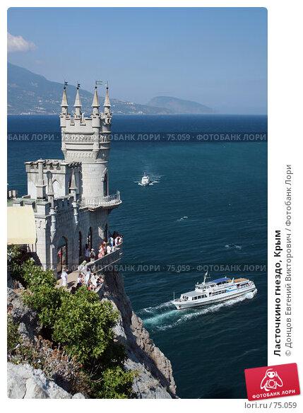Ласточкино гнездо, Крым, фото № 75059, снято 8 августа 2007 г. (c) Донцов Евгений Викторович / Фотобанк Лори