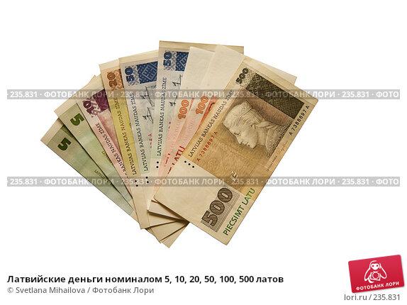 Латвийские деньги номиналом 5, 10, 20, 50, 100, 500 латов, фото № 235831, снято 28 марта 2008 г. (c) Svetlana Mihailova / Фотобанк Лори